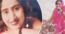खेत में मिला हरियाणा की मशहूर गायिका का शव, ऐसे की गई थी ये दर्दनाक हत्या