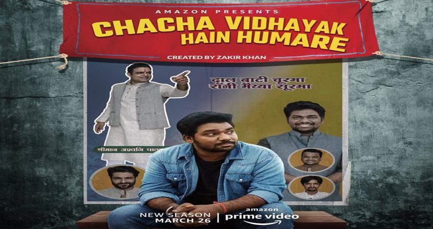 amazon-prime-video-announces-show-chacha-vidhayak-hai-hamare-djsgnt