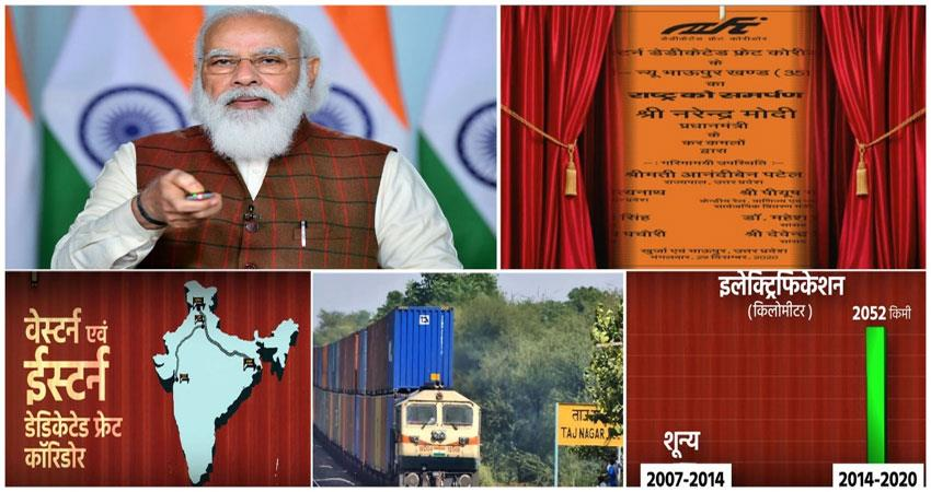 Dedicated corridor started for goods trains PM flags ALBSNT