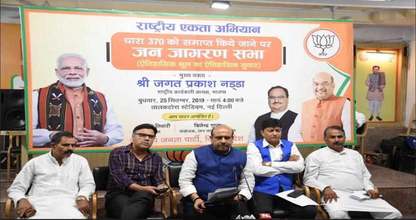 bjp will run public awareness campaign on article 370 nadda will start on september 25