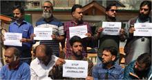 जम्मू कश्मीर : संचार पाबंदी हटाने की मांग को लेकर पत्रकारों ने किया मूक प्रदर्शन