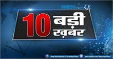 अब चेहरे से वेरिफाई होगा आधार, राहुल का अमेठी दौरा, पढ़ें दिनभर की 10 बड़ी खबरें