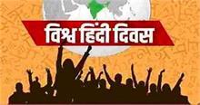 विश्व हिंदी दिवस: अब हिंदी वैश्विक स्तर की भाषा बन गई है