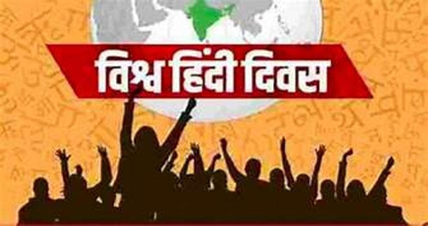 world hindi day has become a language of global level djsgnt