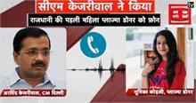 मिलिये- दिल्ली की पहली महिला प्लाज्मा डोनर से, CM केजरीवाल ने खुद किया फोन