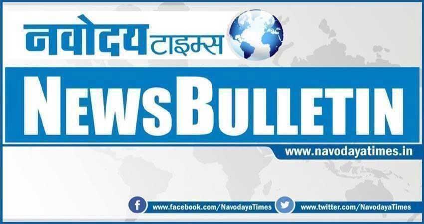 night bulletin ,  today top 10 news
