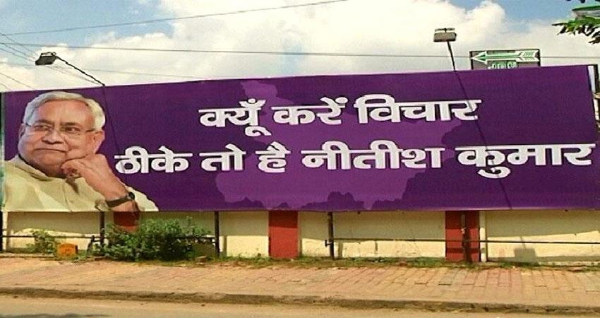 jdus slogan will be why should we consider the idea why nitish kumar will be removed from bihar