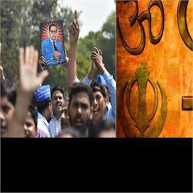 दलितों ने किया स्वतंत्रता दिवस के दिन हिंदू धर्म से 'आजाद' होने का एलान