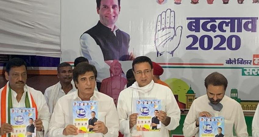 bihar elections congress manifesto promise of 10 million jobs farm loan waiver rkdsnt