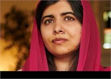 मेरा सपना भारत और पाकिस्तान को 'अच्छे दोस्त' बनते देखना है: मलाला यूसुफजई