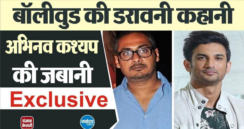Abhinav Kashyap shares Bollywood horror story in EXCLUSIVE Interview sushant death rkdsnt