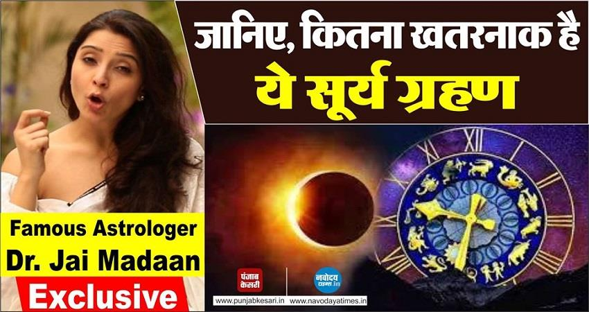 know how dangerous this solar eclipse 2020 will have on your life jai madaan pragnt