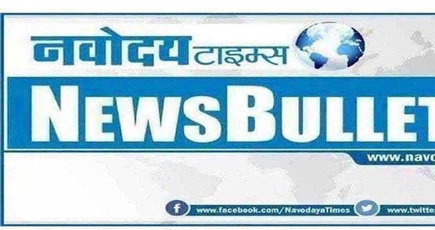 night bulletin  navodayatimes today big news night bulletin today