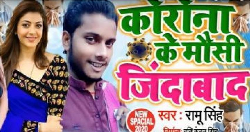 khesari-lal-yadav-coronavirus-song-viral