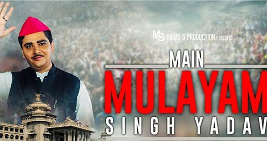 filmmaker ghosh revelations about samajwadi party main mulayam singh yadav biopic rkdsnt