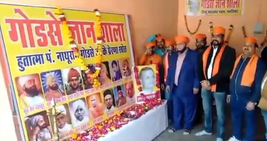 hindu mahasabha launches godse gyanashala rkdsnt