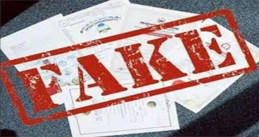 dismissed-teacher-from-fake-certificates