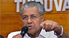 केरल की वाम सरकार ने की मोदी सरकार से कर्ज भुगतान पर रोक लगाने की मांग